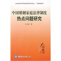 中国婚姻家庭法规大全
