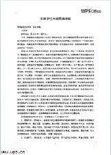 学校教务处教导员辞职报告范文