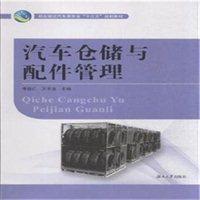 远东汽车配件管理信息系统