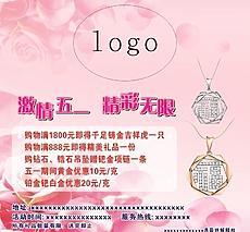 珠宝文化节首饰义卖活动策划范文