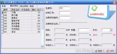 索易沐足/足疗/足浴管理软件系统