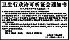 国家旅游局行政许可听证通知书