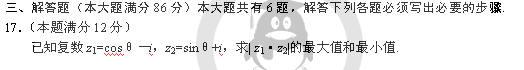 2003年高考上海卷