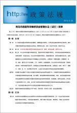 上海市商品房预售申请区县用表