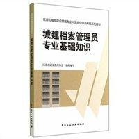 城建档案管理信息系统