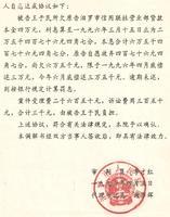 民政部行政复议申请笔录(法人或其他组织)范文