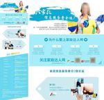 MIP2005家政客户服务管理系统