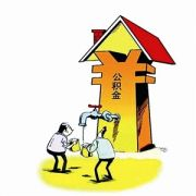 住房公积金贷款...