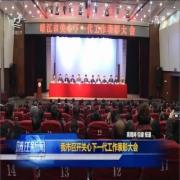 在纪念关工委成立20周年暨关心下一代工作表彰大会上的讲话