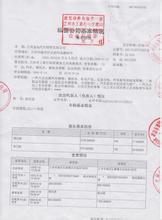 登记保存物品处理通知书(农业行政处罚)范文