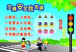 幼儿园交通安全月的相关工作总结