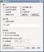 第三方飞信LibFetion for SP WM6 1.1.1 Build 20100205