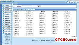 深山旅行社网站管理系统