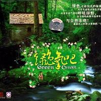 绿色青藤元素主题Green land Themes S60 3rd