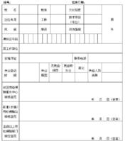 外国(地区)企业在中国境内从事生产经营活动变更登记申请书