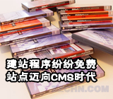 草根单文件CMS...