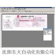 票据通2006专业版
