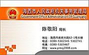 县机关事务管理局局务联系接待制度