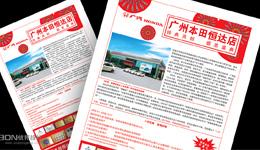 企业形象广告和产品形象广告设计合作协议范文
