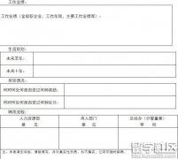 永强村社区2013年工作计划范文
