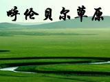 内蒙古巴彦呼硕草原旅游区导游词