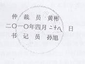 淄博市人事争议仲裁委员会备考表