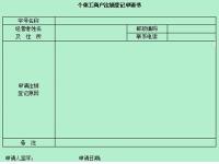 企业集团注销登记申请书(内资企业登记)