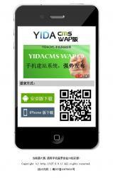 易达(Wap)手机建站系统 2.2 20140812