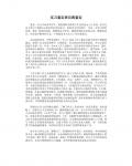 中学语文实习自我鉴定