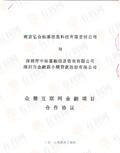 网站金融顾问服务协议书范文