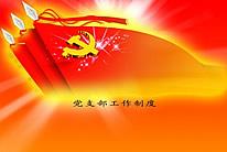 县卫生局党委党建工作责任制制度