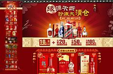 zmcms之红色酒业模板