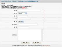 雨乔(YuQa)网络信息反馈表单