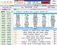 PIC22网址导航(仿265全站生成html)