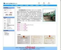 聚讯社交网站系统JuSNS 3.0 编译版