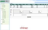 GKEE CRM客户管理系统