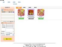 印像订购系统 v3.0.c
