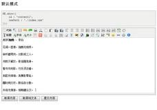 KindEditor HTML在线编辑器