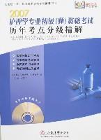 07护理专业[护师]资格考试全真模拟及精解