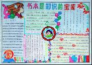 小学读书节活动方案范文