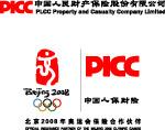 中国人民保险公司财产保险单范文