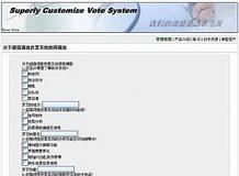 佰思超强自定义调查投票系统 5.9