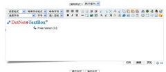 DotNetTextBox网页编辑器