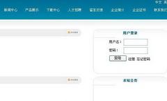 奥硕企业网站管理系统