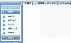 ISchool随机抽题考试系统 3.7.1