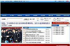 宁志协会网站管理系统 5.5