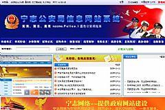 宁志天蓝色中小学校网站管理系统 5.12.12