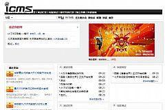 新亿XinYiCMS内容管理系统 2.4.0