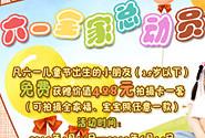 社区六一儿童节活动策划方案