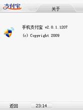 手机支付宝客户端AlipayPortal VGA_wm6版
